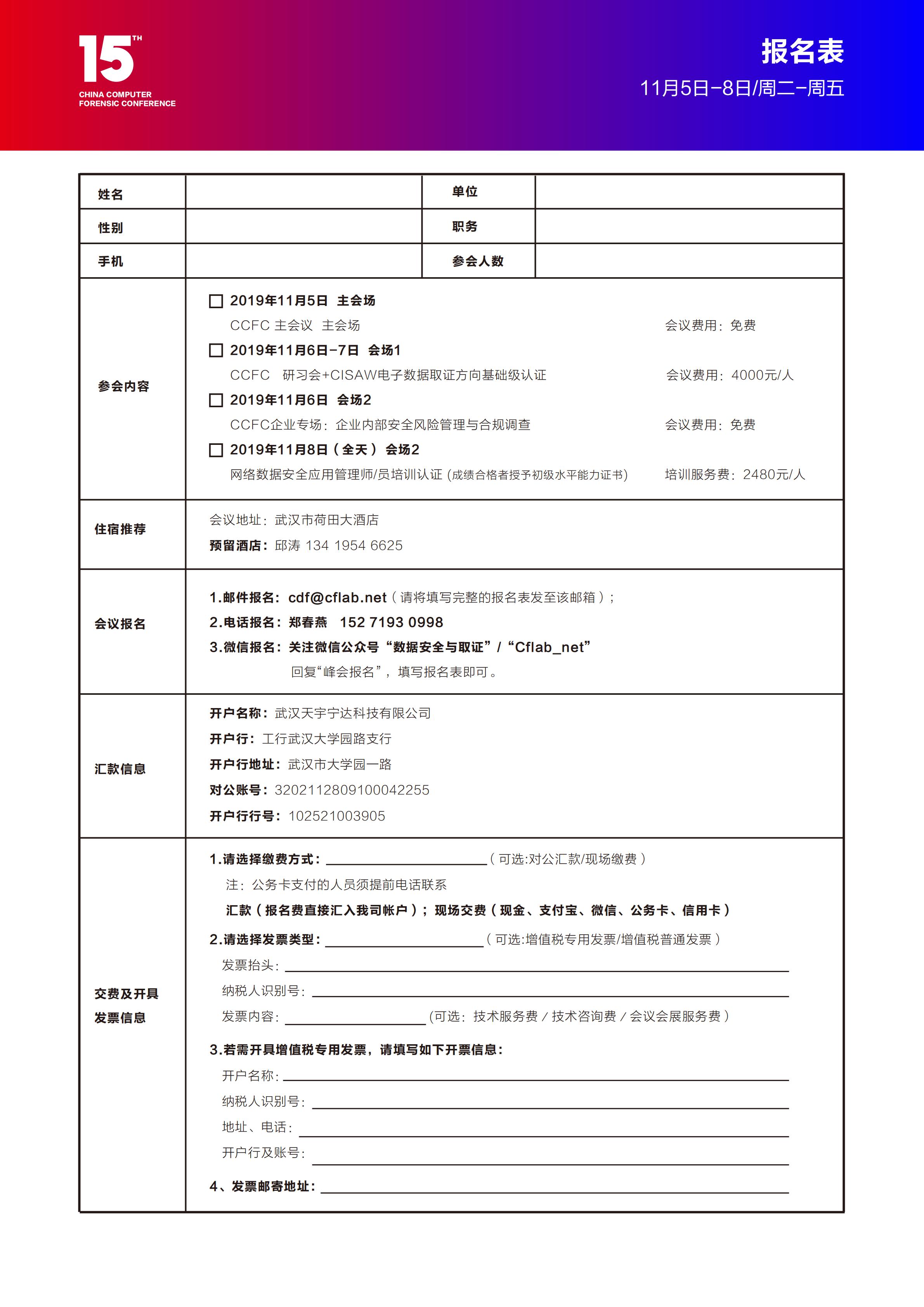 第15届CCFC计算机取证峰会邀请函-日程表最终版_04